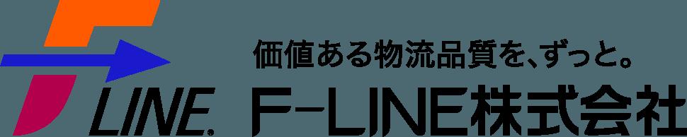 「超・物流」で、未来へ。F-LINE株式会社